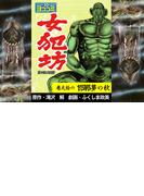 【16-20セット】【ヨココミ】女犯坊第2部大奥篇