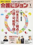 介護ビジョン 最新介護経営 2017.1 〈特集〉魅力・再発見『日本文化』の視点から介護の可能性を探る