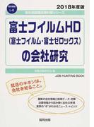 富士フイルムHD〈富士フイルム・富士ゼロックス〉の会社研究 JOB HUNTING BOOK 2018年度版 (会社別就職試験対策シリーズ 電気機器)