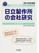 日立製作所の会社研究 JOB HUNTING BOOK 2018年度版 (会社別就職試験対策シリーズ 電気機器)