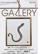 ギャラリー アートフィールドウォーキングガイド 2017vol.1 〈特集〉アートの2020年 Part2