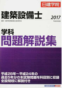 日建学院建築設備士学科問題解説集 平成29年度版