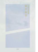 海洋緑道 杉本文夫歌集 (塔21世紀叢書)