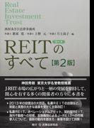 REITのすべて 第2版