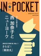 IN★POCKET 2017年 1月号