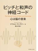 ピッチと和声の神経コード 心は脳の音楽