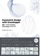 Parametric Design with Grasshopper 建築/プロダクトのための、Grasshopperクックブック
