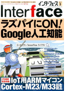 Interface (インターフェース) 2017年 03月号 [雑誌]