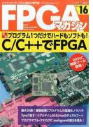 FPGAマガジン 2017年 02月号 [雑誌]