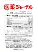 医薬ジャーナル 2017年 01月号 [雑誌]
