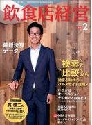 飲食店経営 2017年 02月号 [雑誌]