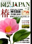 園芸JAPAN 2017年 02月号 [雑誌]