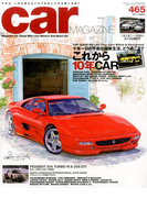 car MAGAZINE (カーマガジン) 2017年 03月号 [雑誌]
