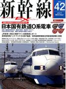新幹線EX (エクスプローラ) 2017年 03月号 [雑誌]