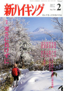 新ハイキング 2017年 02月号 [雑誌]
