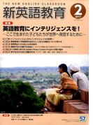 新英語教育 2017年 02月号 [雑誌]