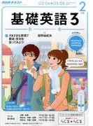 NHK ラジオ基礎英語 3 2017年 02月号 [雑誌]