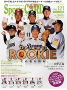 Sports CARD MAGAZINE (スポーツカード・マガジン) 2017年 03月号 [雑誌]