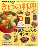 NHK きょうの料理 2017年 02月号 [雑誌]