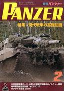PANZER (パンツアー) 2017年 02月号 [雑誌]