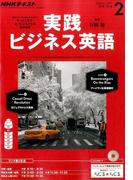 NHK ラジオ実践ビジネス英語 2017年 02月号 [雑誌]