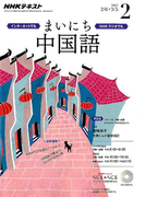 NHK ラジオまいにち中国語 2017年 02月号 [雑誌]