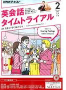 NHK ラジオ英会話タイムトライアル 2017年 02月号 [雑誌]