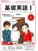 NHK ラジオ基礎英語 1 2017年 02月号 [雑誌]