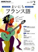 NHK ラジオまいにちフランス語 2017年 02月号 [雑誌]