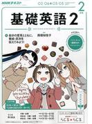 NHK ラジオ基礎英語 2 2017年 02月号 [雑誌]