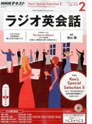 NHK ラジオ英会話 2017年 02月号 [雑誌]