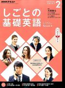 NHK しごとの基礎英語 2017年 02月号 [雑誌]