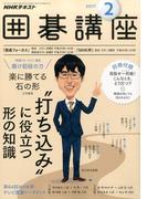 NHK 囲碁講座 2017年 02月号 [雑誌]