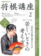 NHK 将棋講座 2017年 02月号 [雑誌]