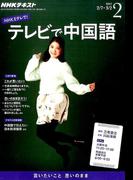 NHK テレビで中国語 2017年 02月号 [雑誌]