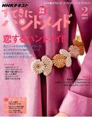 NHK すてきにハンドメイド 2017年 02月号 [雑誌]