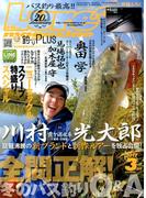 Lure magazine (ルアーマガジン) 2017年 03月号 [雑誌]