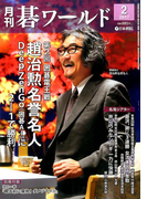 月刊 碁ワールド 2017年 02月号 [雑誌]