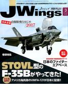 J Wings (ジェイウイング) 2017年 03月号 [雑誌]