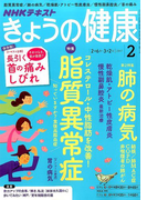 NHK きょうの健康 2017年 02月号 [雑誌]