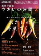 NHK 趣味の園芸 やさいの時間 2017年 02月号 [雑誌]