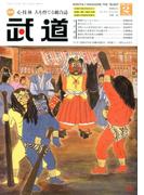 武道 2017年 02月号 [雑誌]