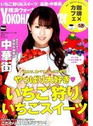 横浜ウォーカー 2017年 02月号 [雑誌]