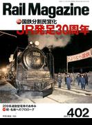 Rail Magazine (レイルマガジン) 2017年 03月号 [雑誌]