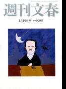 週刊文春 2017年 1/19号 [雑誌]