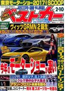 ベストカー 2017年 2/10号 [雑誌]