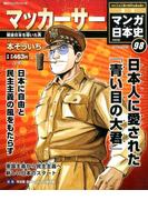 週刊マンガ日本史 改訂版 2017年 2/5号 [雑誌]