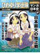 週刊マンガ日本史 改訂版 2017年 1/29号 [雑誌]