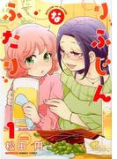 りふじんなふたり(BAMBOO COMICS) 2巻セット