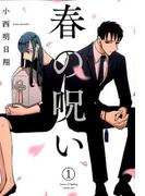 春の呪い(ZERO−SUM COMICS) 2巻セット